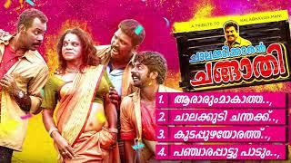 Chalakudikaran Changathi   Senthil Krishna    Evergreen Movie Songs    Jayachandran   Kalabavan Mani