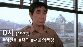 Video 0시 The Midnight Sun (1972) download MP3, 3GP, MP4, WEBM, AVI, FLV Mei 2018