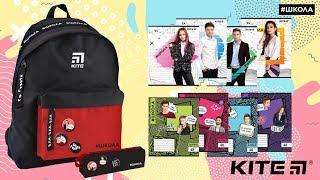 Обзор канцелярии, пенала и рюкзака SC19-149M-2 серии #Школа от #Kite: back to school