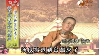 印尼地區弘法(2) 【陽宅風水學傳法講座332】| WXTV唯心電視台