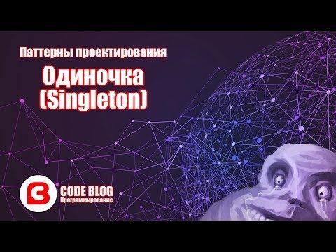 Одиночка (синглтон, Singleton) – Паттерны проектирования C#