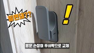 방문손잡이 교체(도어락교체) / 목문손잡이 엔젤 푸쉬풀…