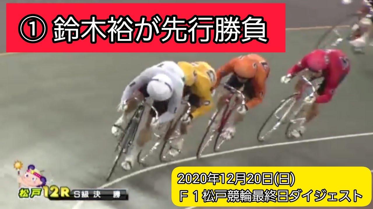 競輪 ライブ 松戸
