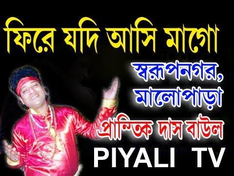 fira jodi asi mago jonmo dis tor gorve amay by Prantik Das  baul, ফিরে যদি আসি মাগো জন্ম দিস তোর গভে