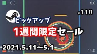 【Steamピックアップ1週間限定セール】 2020年5月11日~5月18日