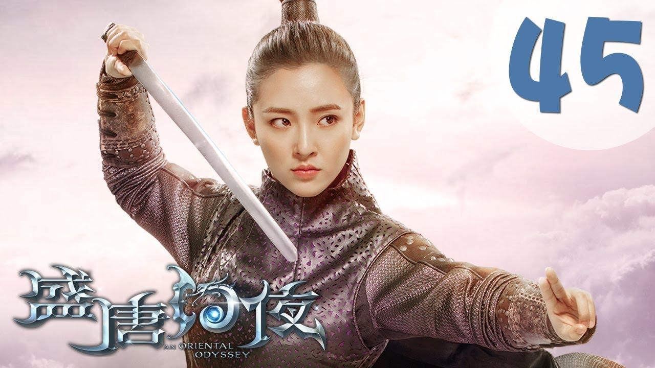 Download 【ENG SUB】盛唐幻夜 45   An Oriental Odyssey 45(吴倩、郑业成、张雨剑、董琦主演)