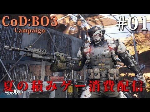 【CoD:BO3】夏の積みゲー消費配信「Call of Duty BlackOps3」#01【アーカイブ】