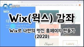 [HD]Wix 윅스로 나만의 멋진 홈페이지 만들기 20…