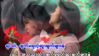 Seal - Kiss From A Rose (Cover Lay Phyu Copy)