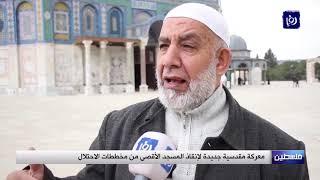 باب الرحمة .. معركة مقدسية جديدة ضد محاولات تهويد الحرم الشريف - (20-2-2019)