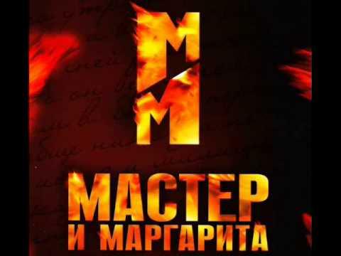Мастер и Маргарита OST-Марш Воланда