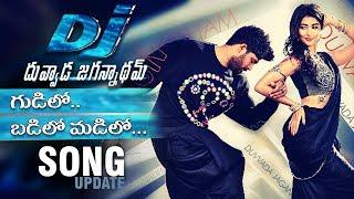 Dj duvvada jagannadham gudilo badilo madilo song teaser release   dj songs   #djsecondsingle