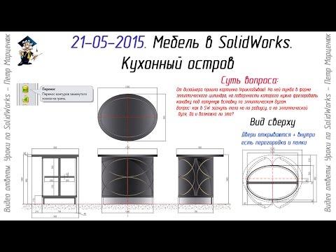 Мебель в SolidWorks. Кухонный остров