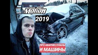 2019 Про Аварию БМВ,Мотоциклы и планы