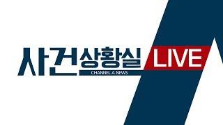 사건상황실 (2019. 07. 18) / 강지환의 '수상한 열창'·'여대생 살해범' 사형 구형