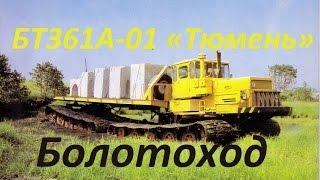 Болотоход-Вездеход БТ361А-01 «Тюмень» !(АВТО СССР)