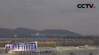 [中国新闻]众志成城 抗击疫情 火神山雷神山医院全部实现通电| CCTV中文国际
