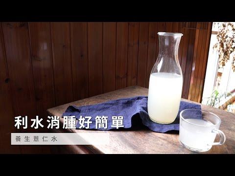 【養生茶飲】利水消腫好簡單,養生薏仁水