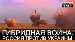 Гибридная война. Россия против Украины | «Донбасc.Реалии»