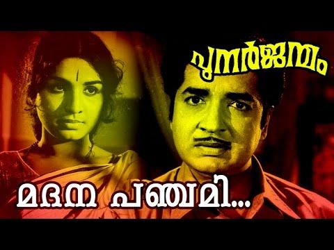 Madana Panchami...   Malayalam Old Classic Movie   Punarjanmam   Movie Song
