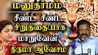 Thirumavalavan MASS speech on manusmriti and manu dharmam in tamil