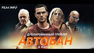 Автобан (2016) Трейлер к фильму (Русский язык)