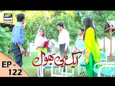 Ek Hi Bhool - Episode 122 - 19th December  2017 - ARY Digital Drama