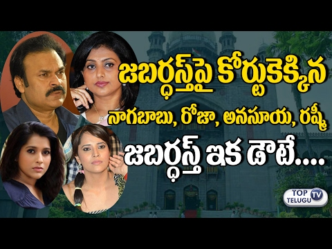 Petition Filed High Court on Jabardasth Comedy Show | Nagababu, Roja, Anasuya, Rashmi |  TopTeluguTV
