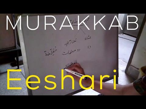 Download Video Murakkab e Izafi (Part 2) - Download 3GP - MP4 - FLV