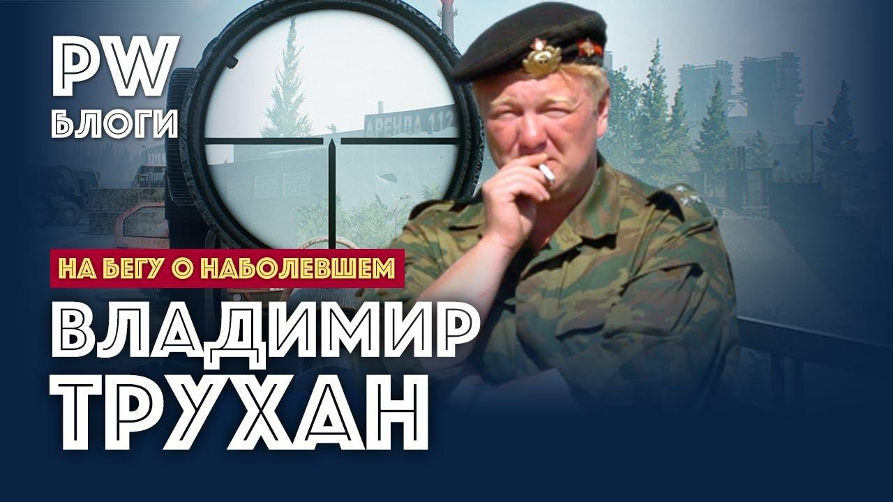 """Владимир Трухан:Почему Белоруссия не смогла """"в независимость"""""""