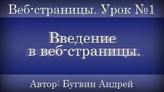 Урок первый. Введение в веб-страницы.(, 2014-01-13T16:52:26.000Z)