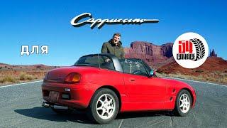 Купили Suzuki Cappuccino 1992 года для канала Гараж 54