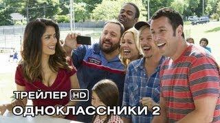 Одноклассники 2. Русский трейлер