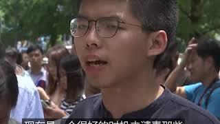 黄之锋:当示威者所有的要求都被忽略了,那么,还有什么办法呢?
