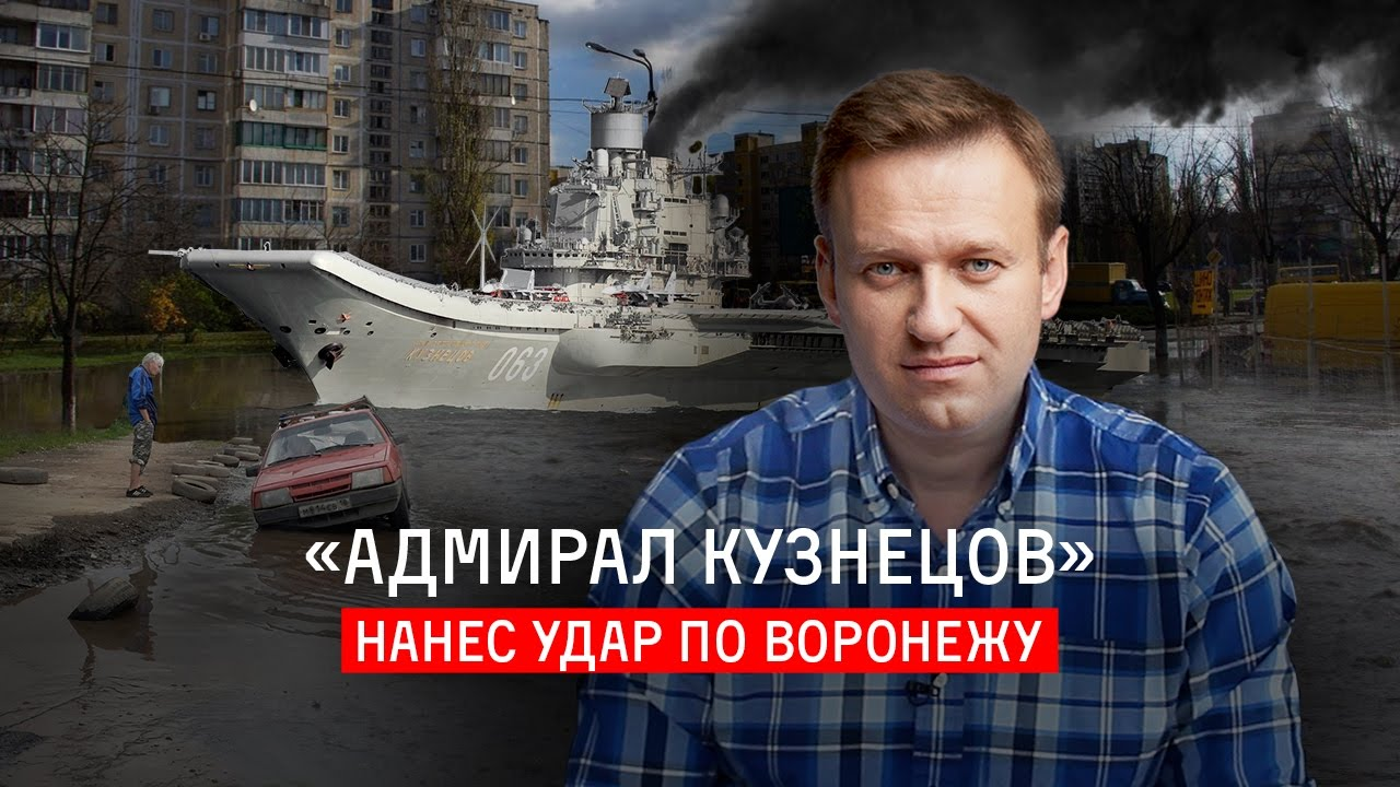«Адмирал Кузнецов» нанес удар по Воронежу