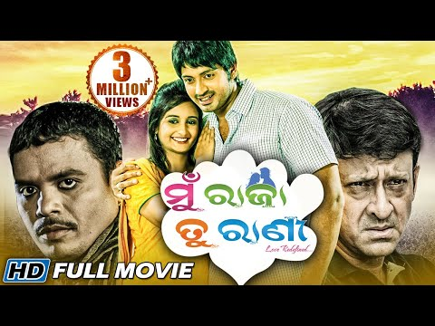 MUN RAJA TU RANI Odia Super Hit Full Film | Arindam & Sambhabana | Sarthak Music