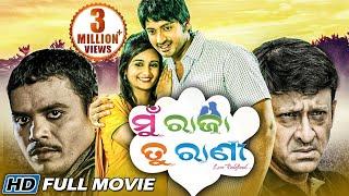 MUN RAJA TU RANI Odia Super Hit Full Film   Arindam & Sambhabana   Sarthak Music
