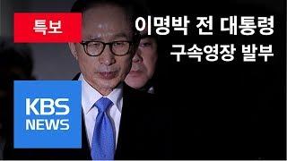 [KBS 뉴스특보 다시보기] 이명박 전 대통령 구속영장 집행