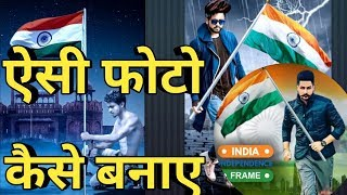 15 august wala frame।frame for independence day screenshot 1