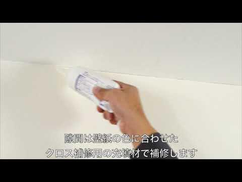 東急Re・デザイン 動画で見る住まいのメンテナンス クロスの隙間補修