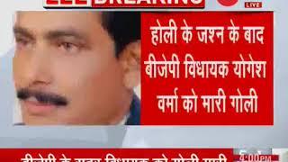 Breaking News: BJP MLA from UP's Lakhimpur Kheri Yogesh Verma shot at during Holi celebration