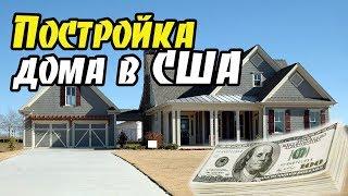 Постройка дома в Норд-Порт Кредит на дом в США. Продажа земли во Флориде
