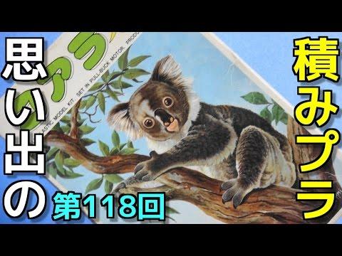 118 ひょうきんアニマル コアラ   『ARII ひょうきんアニマル』