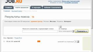 видео JOB.ru — Работа, вакансии и резюме