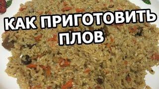 Как правильно приготовить плов. Узбекский рецепт плова!
