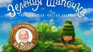 Сказка для детей.Очень интересная и необычная сказка для детей!!!  Зеленая шапочка