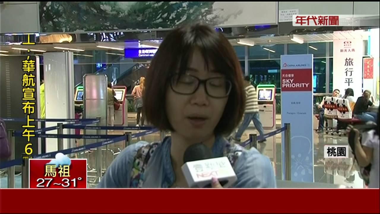 華航罷工67班機取消 桃機如臨大敵 - YouTube