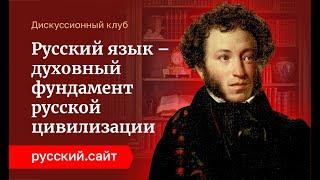 Русский язык - духовный фундамент русской цивилизации | Дискуссионный клуб