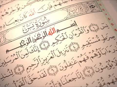 Sorat yasin Coran   سورة ياسين القران الكريم
