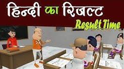 KOMEDY KE KING || RESULT TIME || HINDI KA RESULT  || TEACHER VS STUDENTS (KKK NEW FUNNY VIDEO)